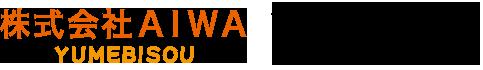株式会社AIWA夢美装